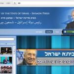 שמעון פרס בדף פייסבוק חדש למען קידום השלום