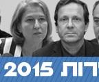 בחירות במדיה החברתית 2015 Israeli Election